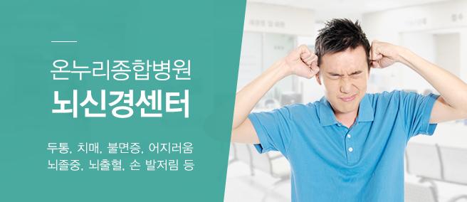 온누리종합병원_롤링이미지03