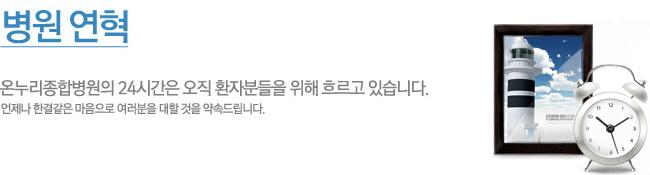 병원연혁_타이틀