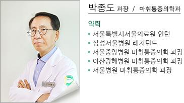 마취통증의학과 박종도 과장