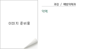 예방의학과 이혜미