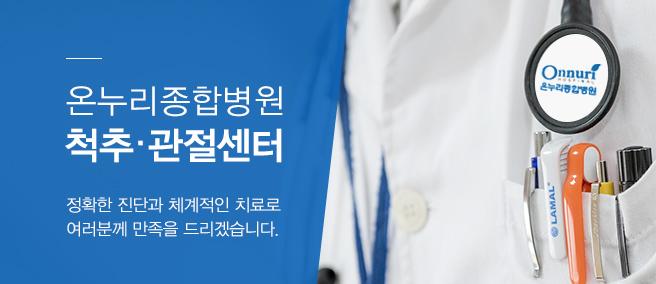 온누리종합병원_롤링이미지01