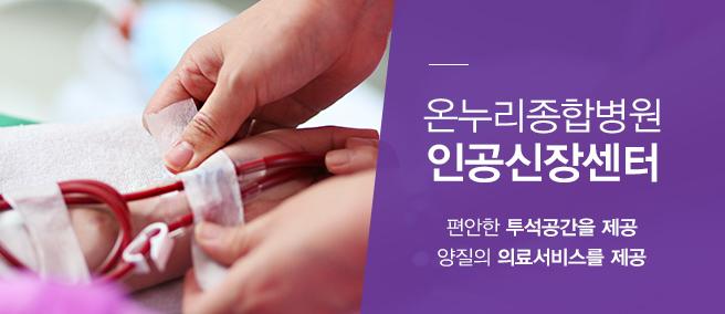 온누리종합병원_롤링이미지02