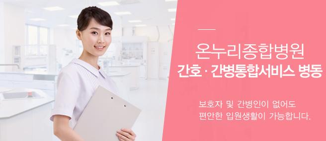 온누리종합병원_롤링이미지04