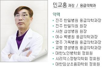 응급의학과 민교홍