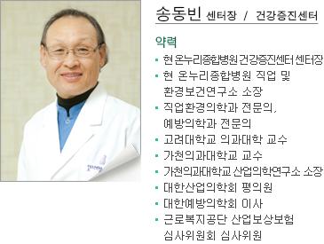 작업환경의학과 송동빈
