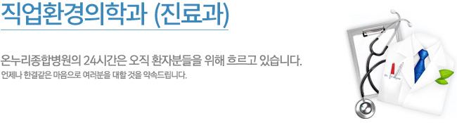 진료시간/진료과_타이틀