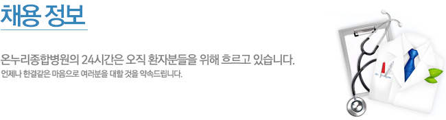 채용 정보_타이틀